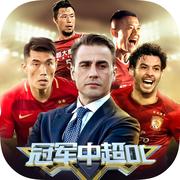 冠军中超OL苹果版1.0.30 iphone版