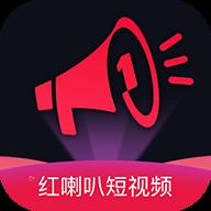 红喇叭短视频app