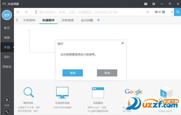 火云术语翻译软件(火云译客)截图0
