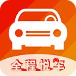 全程悦车app1.0.9 官方安卓版