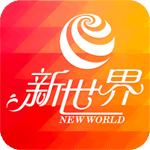 新世界电影手机版1.0 官方安卓版