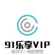91乐享vip1.1 安卓免费版