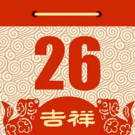吉祥日历app