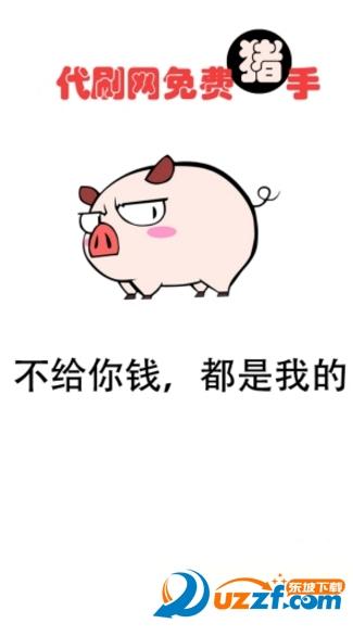 QQ免费猪手刷赞软件截图