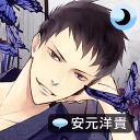侍寝男友安元洋贵中文版1.8.0 修改版
