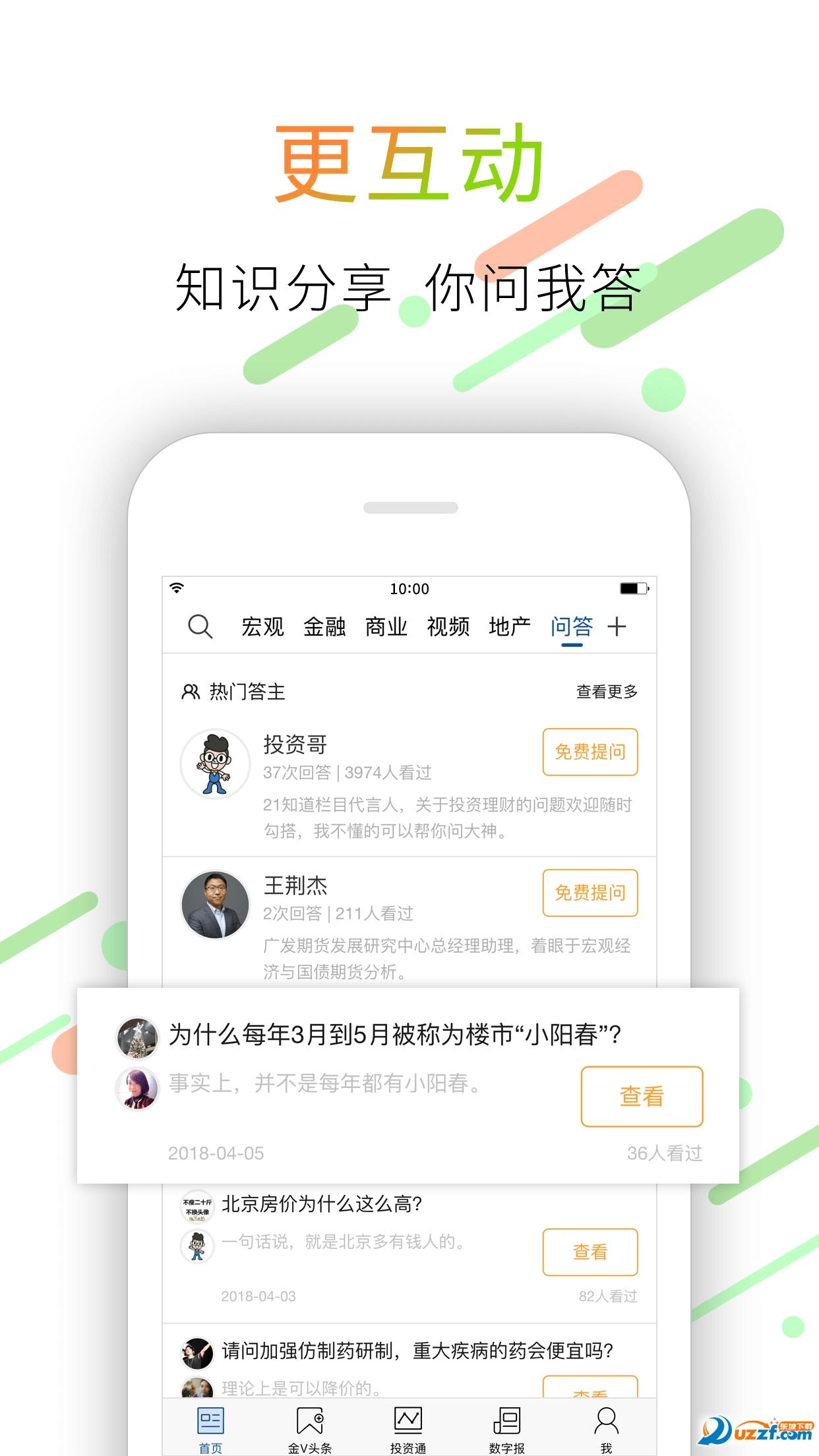 21财经app截图