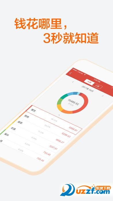 挖财记账理财手机版截图