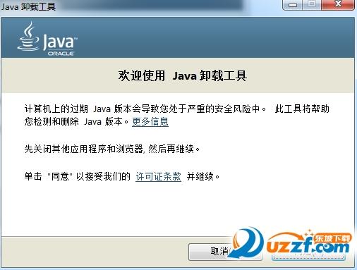 java卸载工具v2018截图0