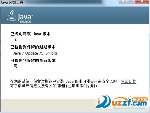 java卸载工具v2018截图1