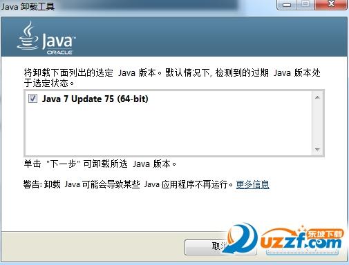 java卸载工具v2018截图2