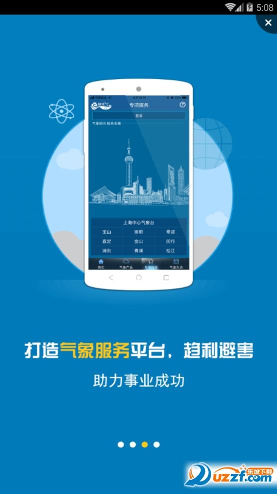 上海知天气app截图
