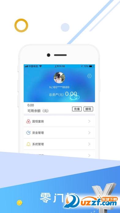 国恒金服app苹果版截图