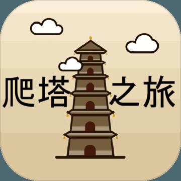 爬塔之旅手游1.47 安卓版