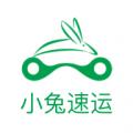 小兔速运app2.8.0 安卓版