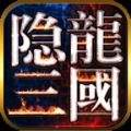 隐龙三国游戏9.15 正版