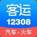 客运12308app5.2.7官方安卓版