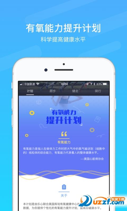 乐心运动app截图
