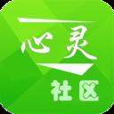 心灵社区app1.0.1 安卓版