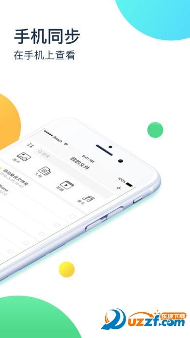 360企业云盘ios版截图