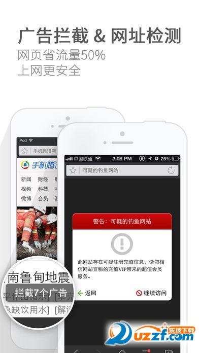 猎豹浏览器手机版截图