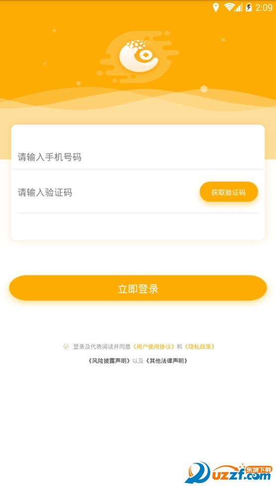 智汇财富app截图