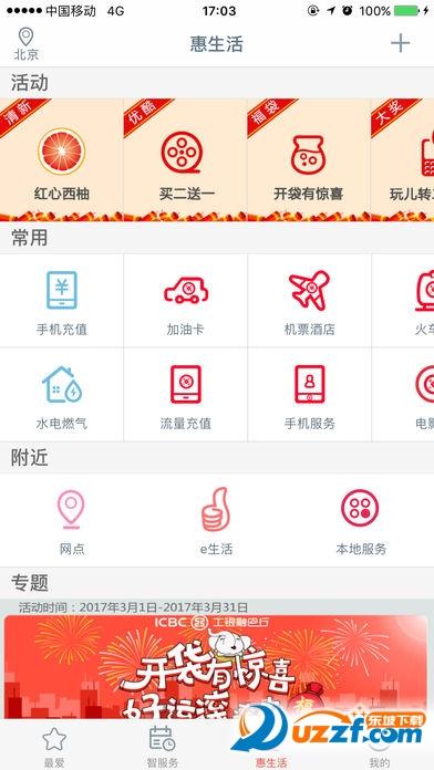 中国工商银行苹果客户端截图