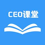 CEO课堂最新版