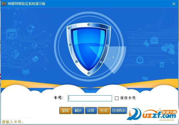 神盾网络验证系统软件截图1