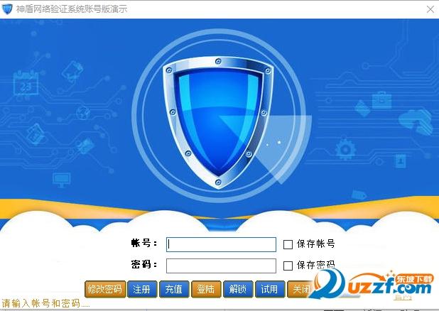 神盾网络验证系统软件截图2