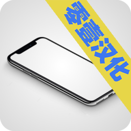 手机大亨汉化版1.0.8