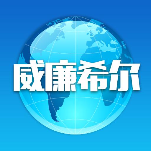 威廉希尔浏览器app