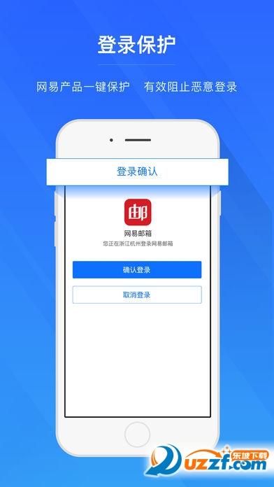 网易帐号管家app截图