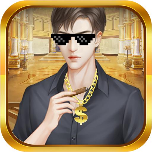 富豪崛起手游安卓版1.