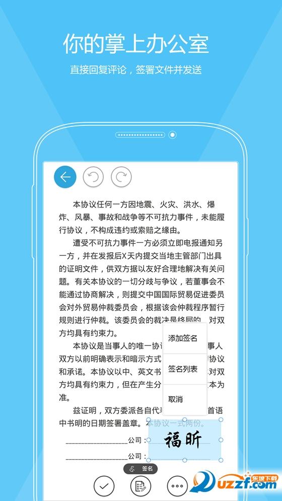 福昕PDF阅读器手机版截图