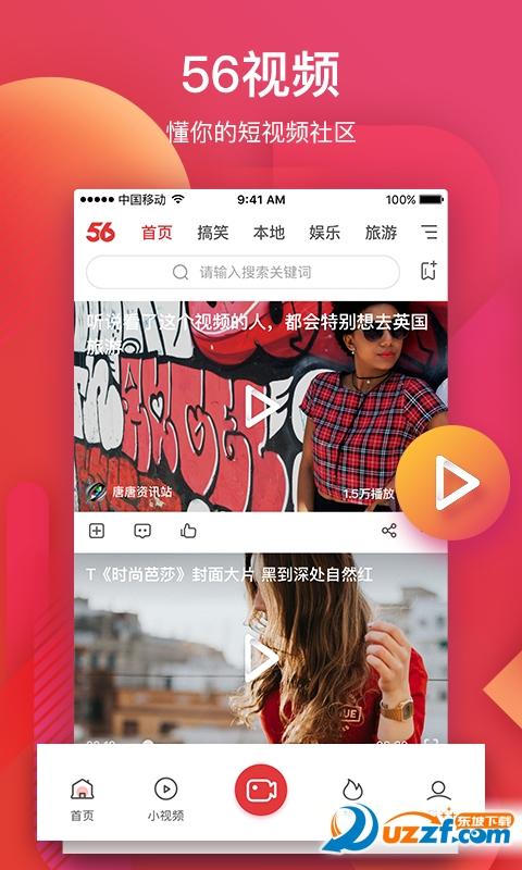 56视频手机客户端截图