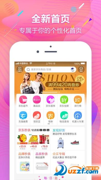 京东手机客户端iPhone版截图