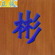 云彬助手app