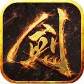 剑道手游官方正式版