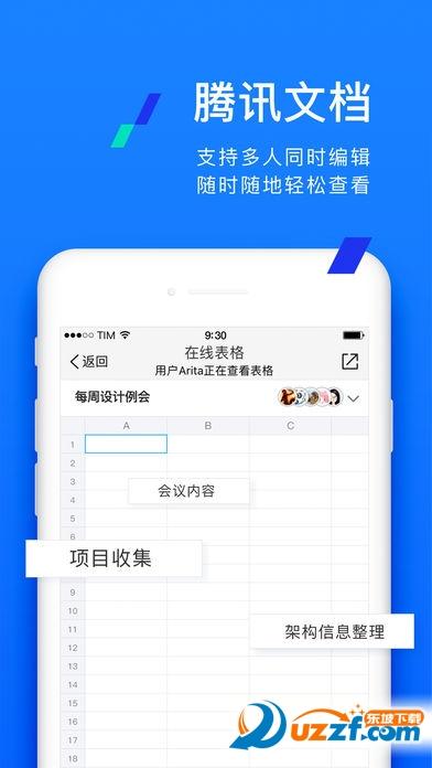 腾讯TIM苹果版截图