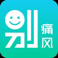 别痛风app3.0 安卓官方版