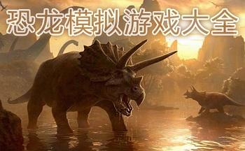 恐龙模拟游戏