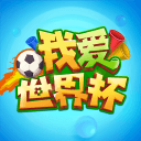 我爱世界杯app