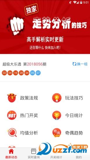 7070彩票app截图