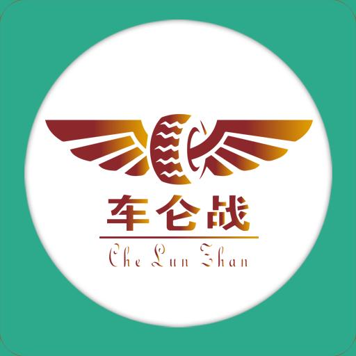 车仑战司机app3.03 官方版