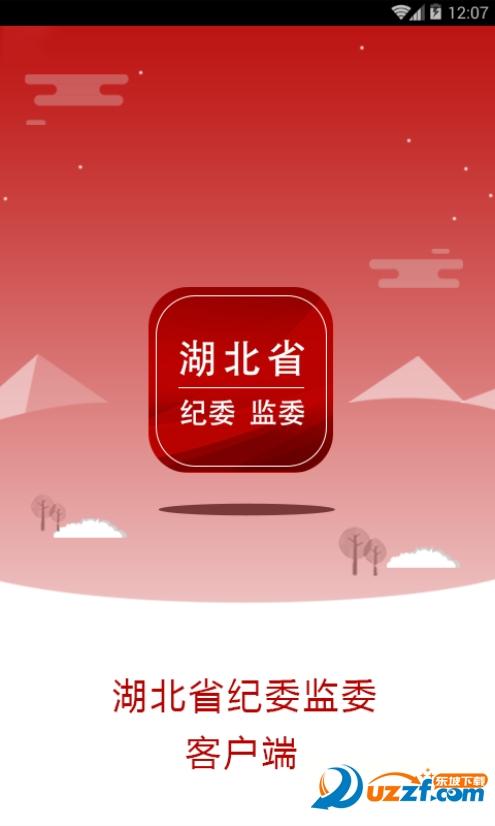 湖北省纪委监委手机客户端截图