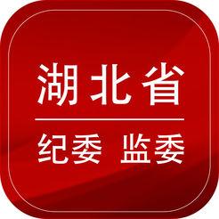 湖北省纪委监委手机客户端