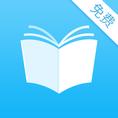 免费阅读器安卓版