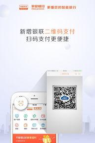 新平安口袋银行软件截图