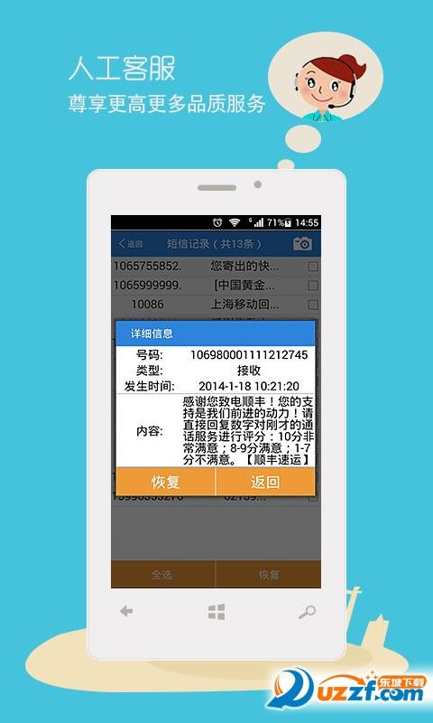 安卓手机数据恢复精灵截图
