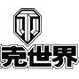 坦克世界最新黑科技插件0.9.22.0.1完整免�M版